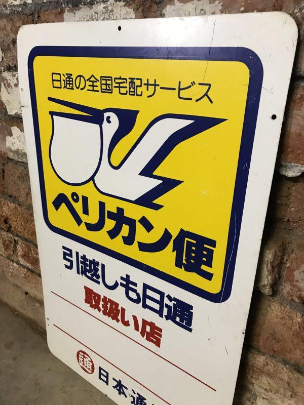 Pelican Industrial Japanese Metal Advertising SignPelican Industrial Japanese Metal Advertising Sign