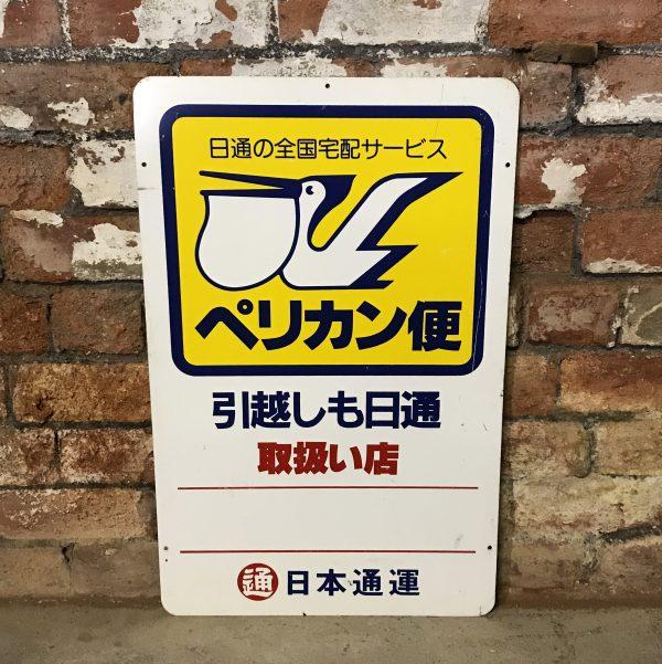 Pelican Industrial Japanese Metal Advertising Sign