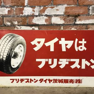 Red Industrial Japanese Metal Advertising Sign